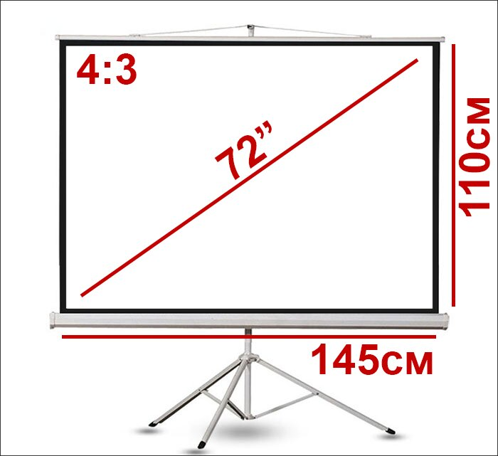 Экран для проектора 72